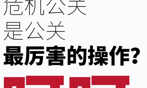 GQ X 姚素馨:公关是个正经工作