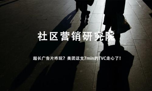 超长广告片咋玩?美团这支7min的TVC走心了!