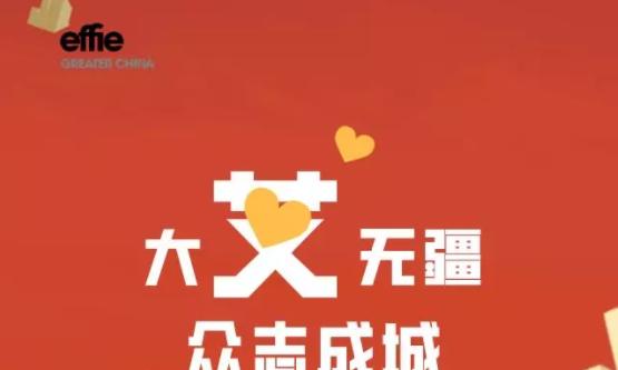 """2020,全力打造""""中国年""""是艾菲对中国市场和行业的最大信心"""