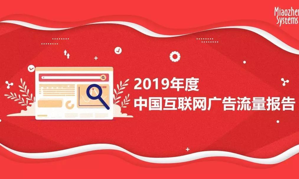 2019中国互联网广告流量报告,下降10.6%