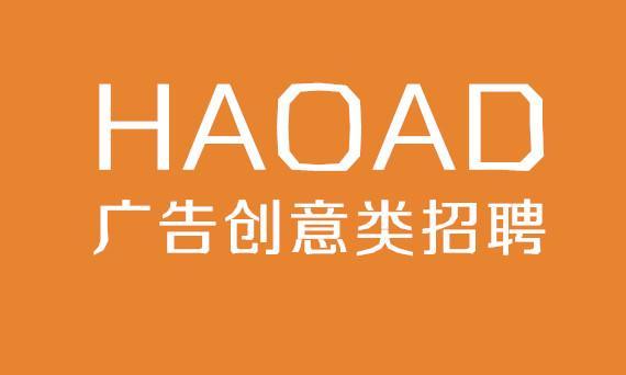 (北京)华扬联众、百孚思、阳狮雀巢、罗德传播、HAVAS 、赞意、华邑招聘