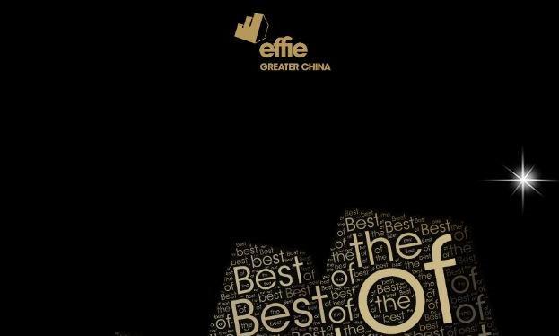 """2020年艾菲奖50年首次开启""""全球最具实效案例(Global Best of the Best)""""奖项"""