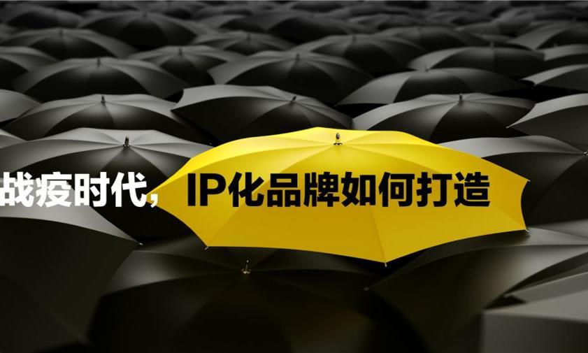 持久战疫下,如何打造IP化品牌?