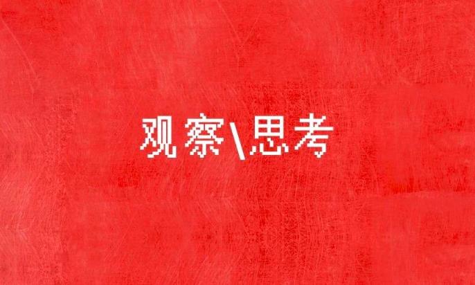 疫情之下,武汉广告公司需要思考的几个点