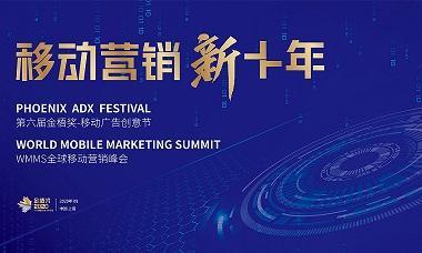 2020第六届金梧奖-移动广告创意节案例征集全面开启,是营销人就来battle!