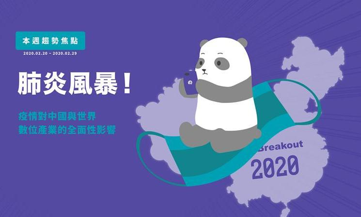 肺炎风暴!疫情对中国与世界数位产业的全面性影响