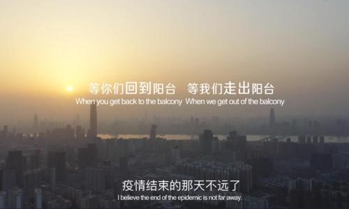 武汉最新短片:《阳台里的武汉》正式发布