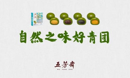 五芳斋的广告好可爱啊