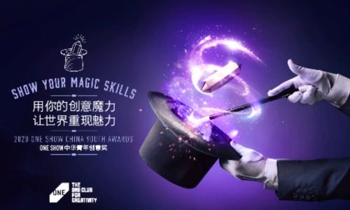 2020 ONE SHOW中华青年创意奖第一季命题发布