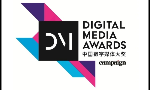 2020中国数字媒体大奖公布获奖名单  