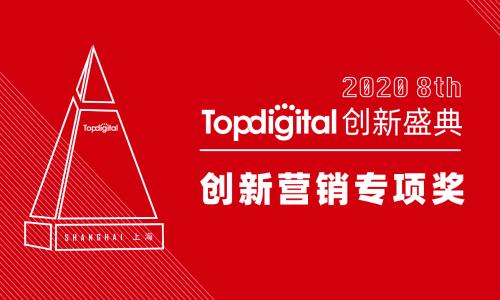 2020第八届TopDigital创新营销专项奖榜单公布!