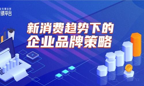 """江小白首席顾问叶明:新消费环境中,企业要打""""情感牌"""""""