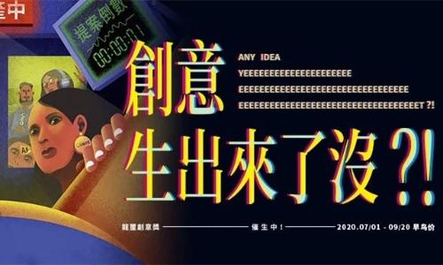 2020龍璽创意奖邀你来参赛!用华文创意带给世界更大正能量!  