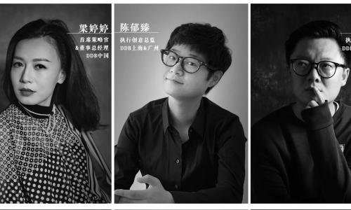 DDB中国宣布全新任命,再次巩固创意和业务实力  