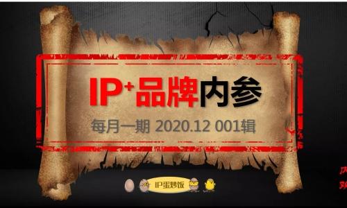 IP⁺品牌内参:马化腾、淘宝、拼多多、丁真、泡泡玛特、汉服、苗族印象、张家界、桂林、元神游戏……  