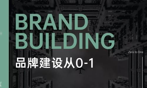 【策略部·内部培训资料】品牌从0-1的12大核心步骤  