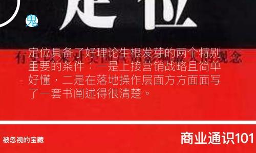 23个小八卦,揭秘定位在中国的发家之路