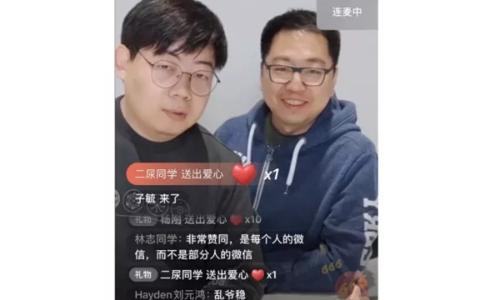 连麦张小龙:谈微信8.0背后的思考  