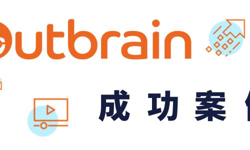 成功案例   Outbrain视频广告助力提升品牌认知度