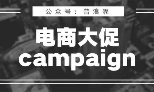 策划大促Campaign的6条心得