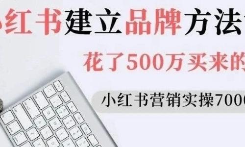 花了500万,买来一套小红书建立品牌的实操方法(7000字)