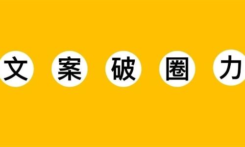 小丰最新文案方法:22种语体,爆破文案破圈力