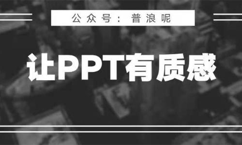 如何让方案PPT变得有质感?