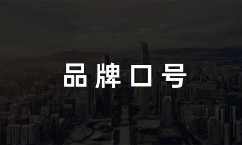 一文讲透丨品牌口号(slogan)